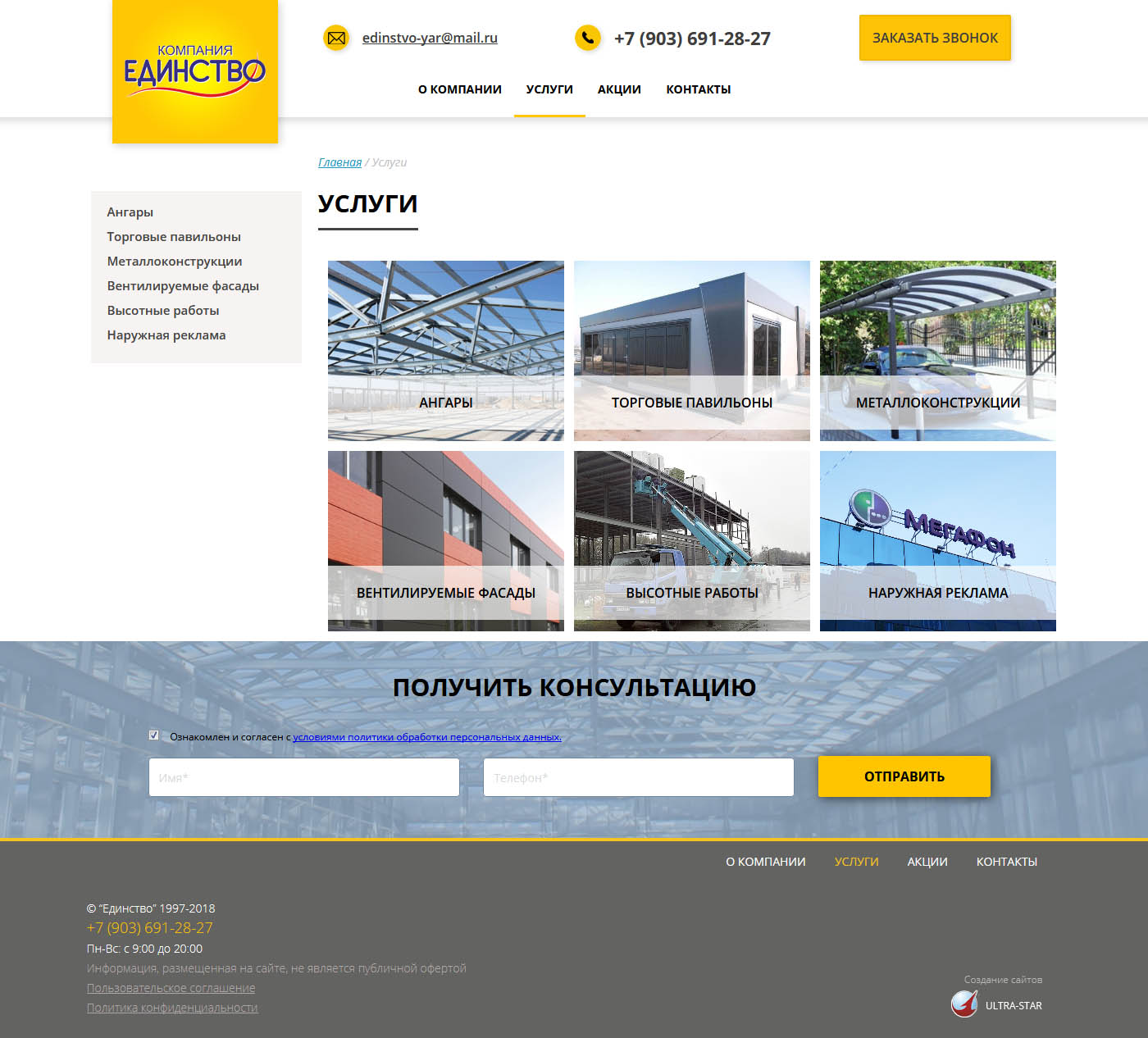 edinstvo-build-com-2